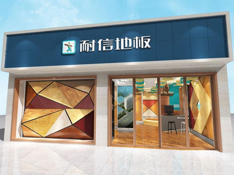 湖北仙桃--耐信地板旗舰店