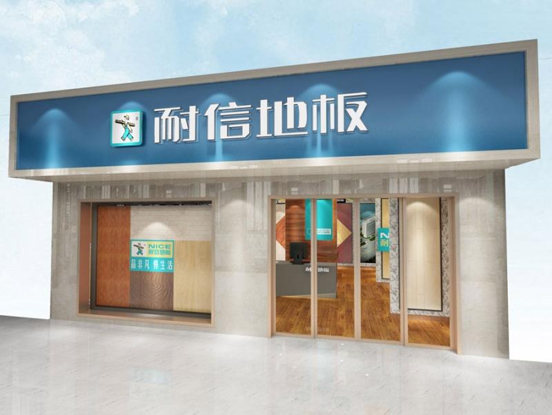 湖北襄阳--耐信地板旗舰店
