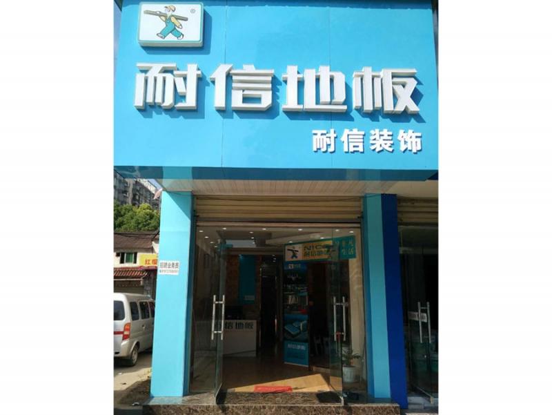 湖北宜城--耐信地板旗舰店