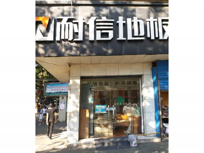 湖北武汉-顺道街耐信地板专卖店
